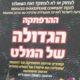 HEBREW HAMLET